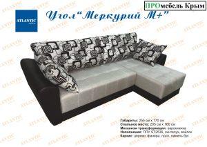 Угловой диван Меркурий М+