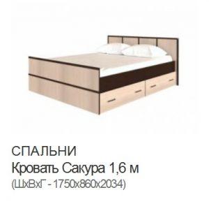 Кровать Сакура 1.6