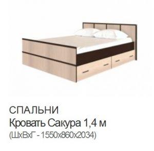 Кровать Сакура 1.4