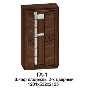 Шкаф для одежды 2х дверный