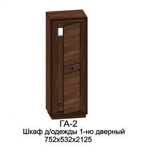 Шкаф для одежды 1но дверный