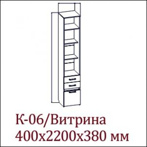 Витрина К 06