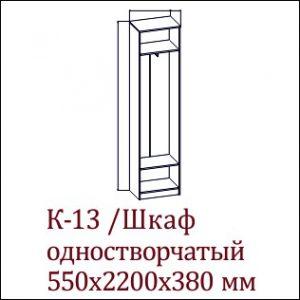 Шкаф одностворчатый К 13