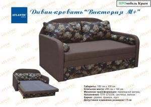 Диван-кровать Виктория М +
