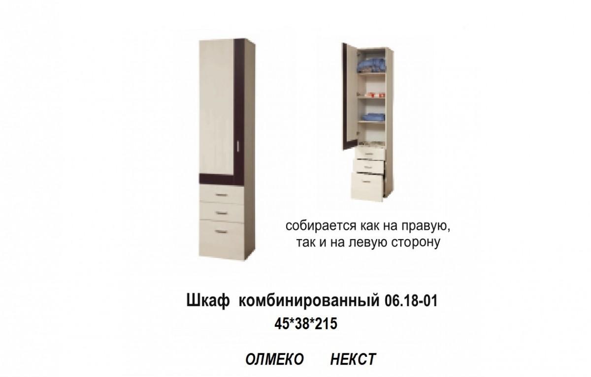 Шкаф (ширина 450) Некст