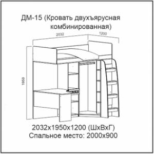 Кровать двухъярусная комбинорованная ДМ-15