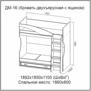 Кровать двухъярусная с ящиком ДМ-16